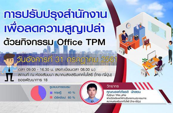 Banner-2_ด้วยกิจกรรม--Office-TPM