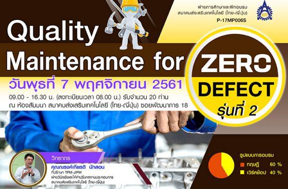 Banner-2_Quality-Maintenance-for-Zero-Defect