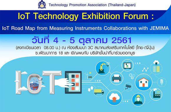 Banner2_-IoT-Technology-Exhibition-Forum