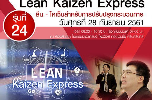 740x522-Banner_Lean-Kaizen-Express-1