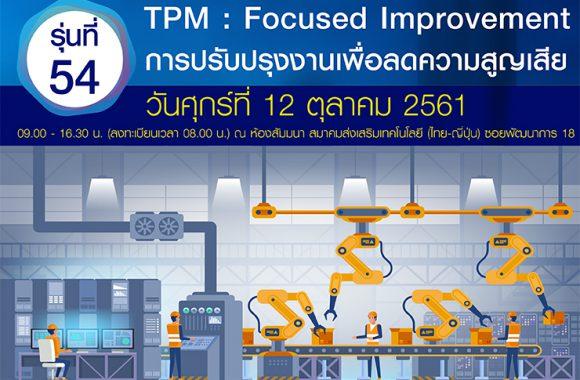 740x522-banner-TPM-Focused-Improvement