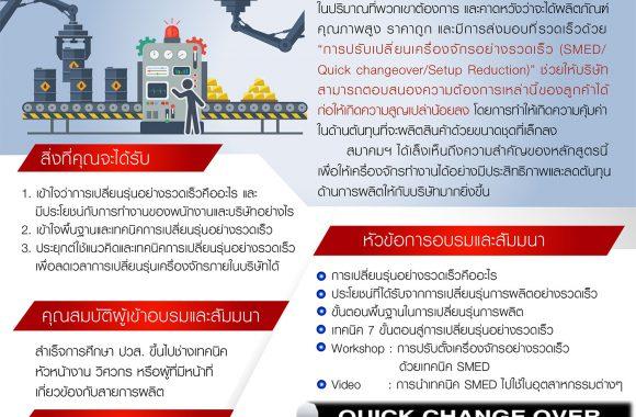รุ่น-37-Quick-Changeover-2