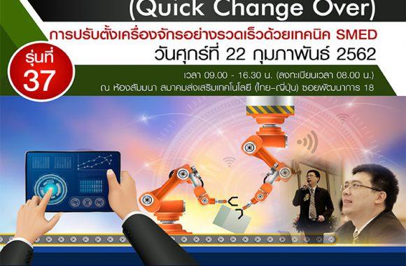 Banner-รุ่น-37-Quick-Changeover-1
