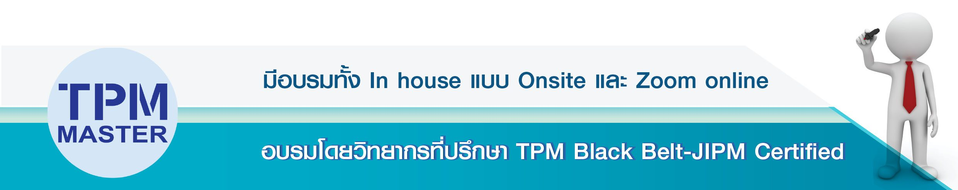 Focused Improvement (FI) in house