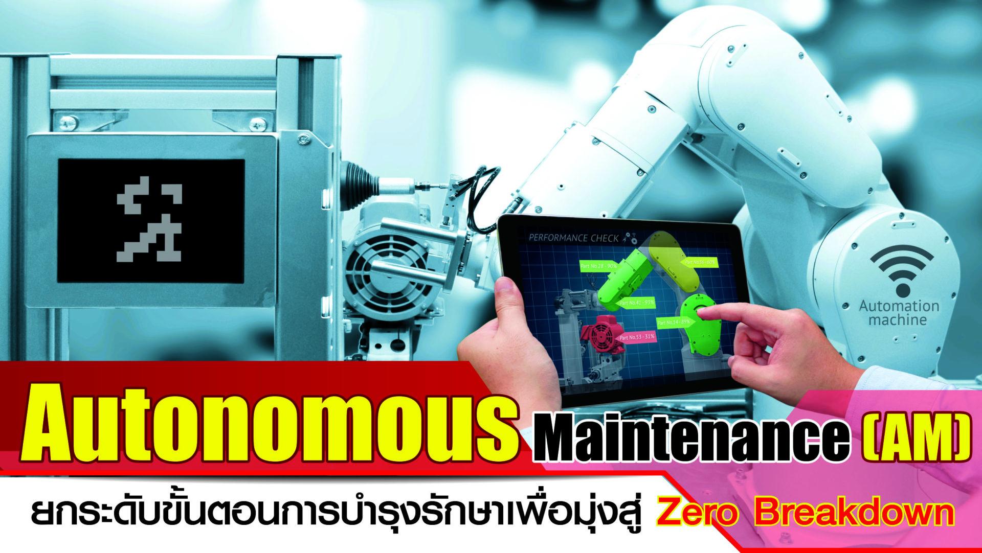 Autonomous Maintenance (AM)