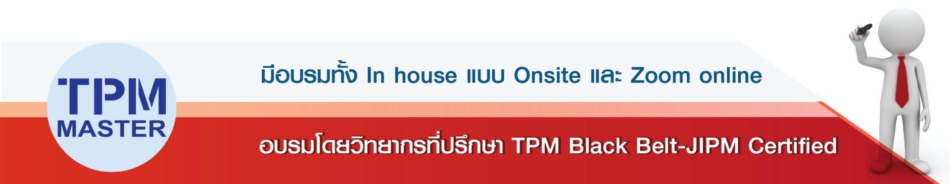 Autonomous Maintenance (AM) in house