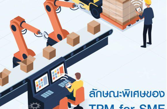 ลักษณะพิเศษของ TPM for SME