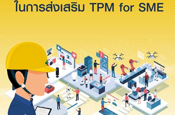 การจัดระเบียบองค์กรกิจกรรมในการส่งเสริม TPM for SME_